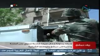 ريف دمشق - إحباط محاولة إدخال سيارة شاحنة تحتوي على أسلحة وذخيرة إلى دمشق وغوطتها الشرقية