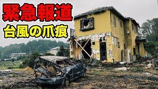 【緊急報道】台風19号による悲惨な現状と自然災害の恐ろしさを現地で確認してきた