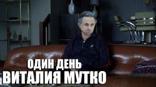 Один день Виталия Мутко