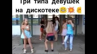 Скачать Три типа девушек на дискотеке
