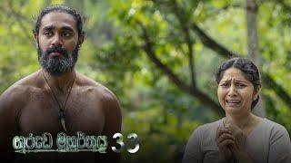 Garuda Muhurthaya | Episode 33 - (2021-01-24) | ITN Thumbnail