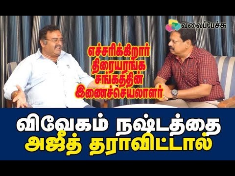 If Ajith Fails To Share Vivegam Loss? -  Theater Association's Joint Sec. Warns!