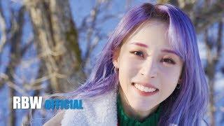 [Special] 문별(MOONBYUL) - 눈(SNOW) Making Film