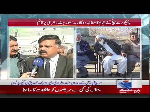 41-Days Complete Of Faisalabad Lawyers Protest For High Court Bench   City 41