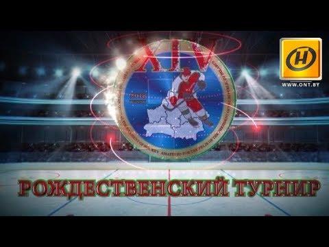 Продолжается Рождественский турнир по хоккею на приз Президента Беларуси
