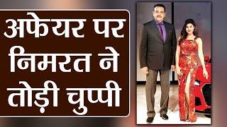 Nimrat Kaur ने Ravi Shastri संग अफेयर पर तोड़ी चुप्पी, जानिए क्या कहा | वनइंडिया हिंदी