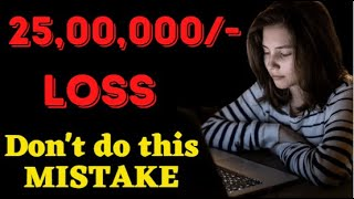 25,00,000/- Loss   Don't do this Mistake   Stock Market for Beginners