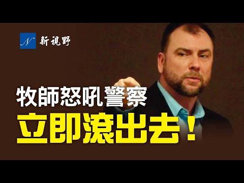 耶稣受难日,牧师痛骂警察视频流出,引出当前最有争议性话题。现代细胞生物学与中国古代中医,对病毒的认识,竟然不谋而合。