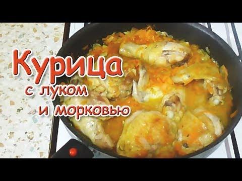 Как потушить курицу в кастрюле с луком