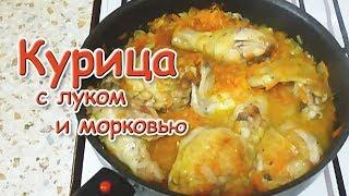 Курица с луком и морковью Быстро и вкусно