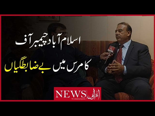 Corruption Found In Islamabad Chamber Of Commerce
