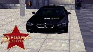 CRMP RODINA RP - ОБЗОР МОЕЙ НОВОЙ МАШИНЫ BMW 135i