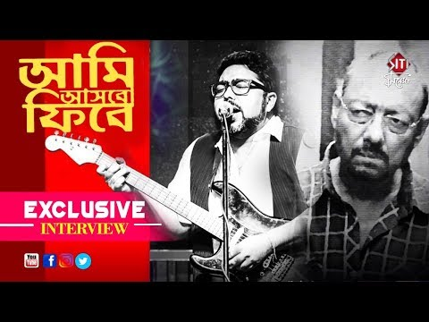 Aami Ashbo Phirey | Anjan Dutt | Neel Dutt | Exclusive Interview