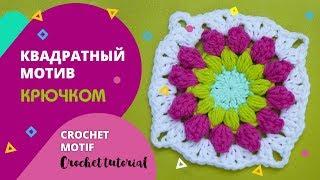 Вязание Крючком. Квадратный Мотив. Crochet tutorial. Popkorn. Puff Stitch.