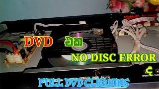 DVD Player repair (NO DISC ERROR)  - Sinhala