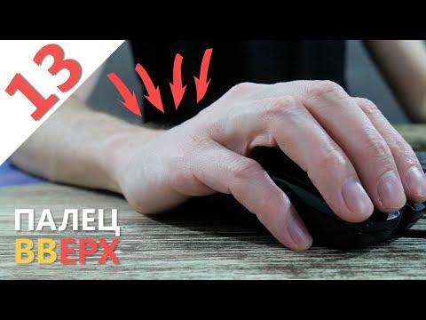Болезнь компьютерщиков и геймеров - туннельный, карпальный синдром / Боль в запястье, немеют пальцы