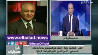 مصطفى بكري: قريبا تعديلات في قانون الإجراءات الجنائية لسرعة القصاص.. فيديو