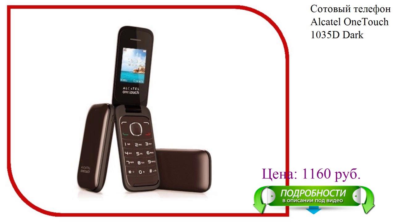 Красивый белый мобильный телефон Alcatel One Touch 2012D Dual SIM .