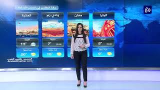 النشرة الجوية الأردنية من رؤيا 7-2-2019
