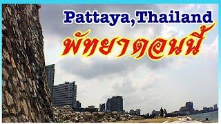 Pattaya Beach,Thailand ชายหาดพัทยาเป็นไงตอนนี้ ดูกัน