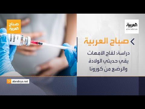 صباح العربية الحلقة الكاملة | دراسة: لقاح الأمهات يقي حديثي الولادة والرضع من كورونا