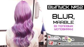 Blur, Marble (в полевых условиях=)