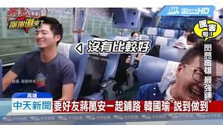 20190624中天新聞 要好友蔣萬安一起鋪路 韓國瑜「說到做到」