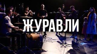 Журавли (автор Расул Гамзатов в исполнении the Hatters)
