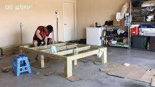 DIY 평상 만들기