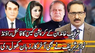 Kal Tak with Javed Chaudhry | 14 November 2018 | Express News