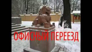 Как выглядит офисный переезд.(Офисный переезд http://perevozka-mebeli-m.ru/g499428-pereezd-ofisa в Санкт-Петербурге и все необходимые услуги. Переехать легко., 2016-02-21T13:16:49.000Z)