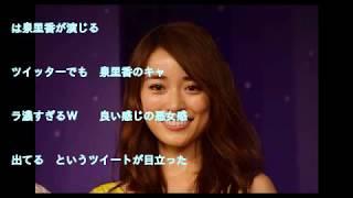 泉里香 22日『海月姫』(フジテレビ系)の第2話が放送された。 蔵之介(...