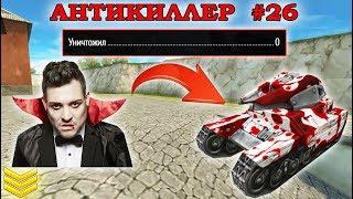 ТАНКИ ОНЛАЙН - РУБРИКА АНТИКИЛЛЕР #26 I КОМПЛЕКТ ВАМПИР ТАЩИТ