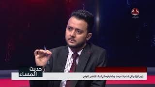 تصعيد المجلس الانتقالي الجنوبي الانفصالي في عدن ضد الحكومة الشرعية  | حديث المساء