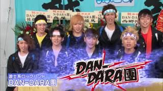 【 幕末ショッキング#1 】 ゲスト/DAN-DARA團
