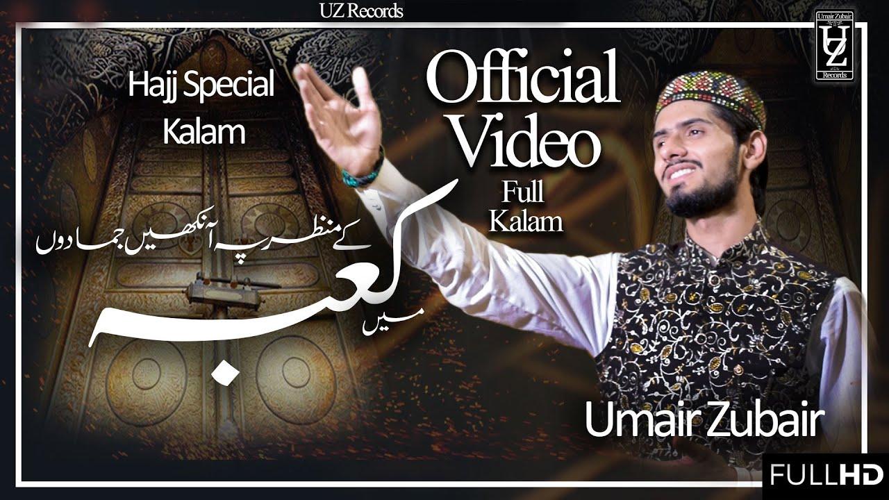 New Super Hit Special Hajj Kalam - Main Kabay K Manzar PE  - Official HD Full Video 2019
