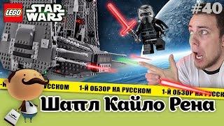 LEGO Star Wars 75104 Командный шаттл Кайло Рена - обзор новинки 2015