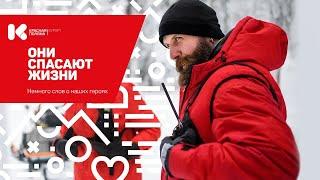 Спасатели Курорта Красная Поляна