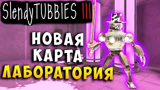 НОВАЯ КАРТА! ЛАБОРАТОРИЯ!  Multiplayer Slendytubbies 3 ТЕЛЕПУЗИКИ на русском языке #34