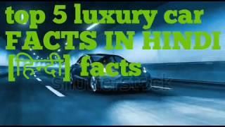 दुनिया के 5 सबसे Luxury car Facts || world 5 Luxury car Facts || MAHA facts || Hindi facts
