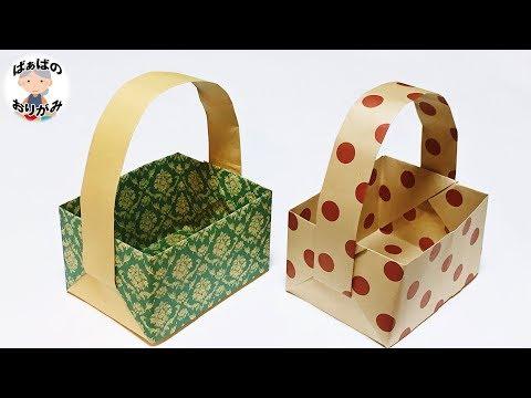 折り紙/A4コピー用紙で作る「かご」(バスケット)Origami basket from A4 paper #2【音声解説あり】 / ばぁばの折り紙