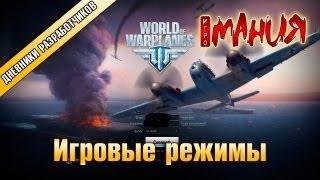 World of Warplanes - Дневники разработчиков. Часть 3