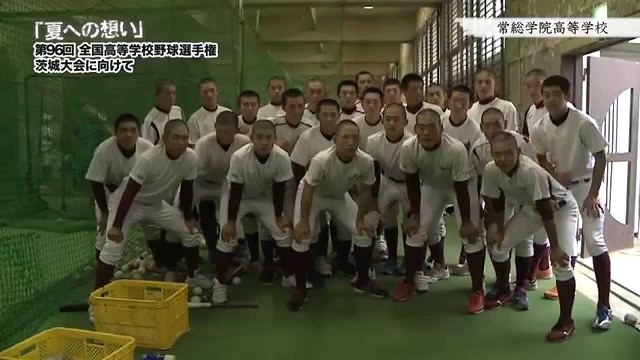 常総学院高等学校 野球部 /「夏への想い」第96回全国高等学校野球 ...