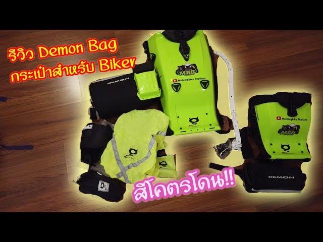 รีวิวของเล่นใหม่!! Demon Bag สีโคตรเด่น เขียวมะนาว - Motobigbike Thailand