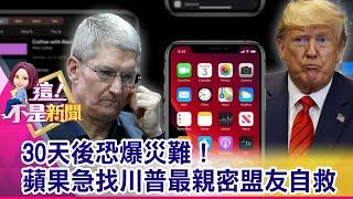 蘋果iOS 13「地雷門」耗電、斷線、當機更新更慘?庫克超狠!iPhone換設計 鴻海小金雞年慘跌70%…-【這!不是新聞 精華篇】20191115-6