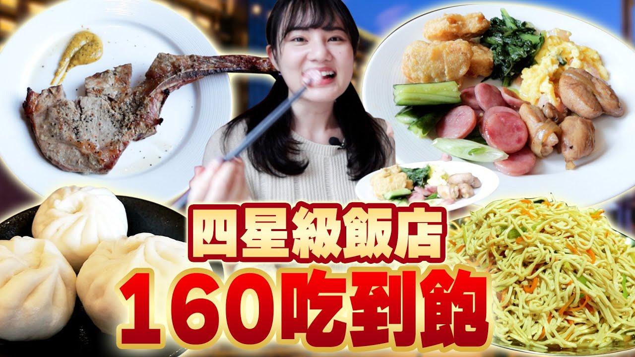 四星級飯店午餐竟然只要160元還不收服務費...!| 台北城大飯店