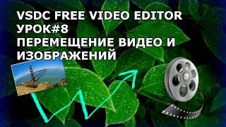 VSDC VIDEO EDITOR - ПЕРЕМЕЩЕНИЕ ВИДЕО И ИЗОБРАЖЕНИЙ