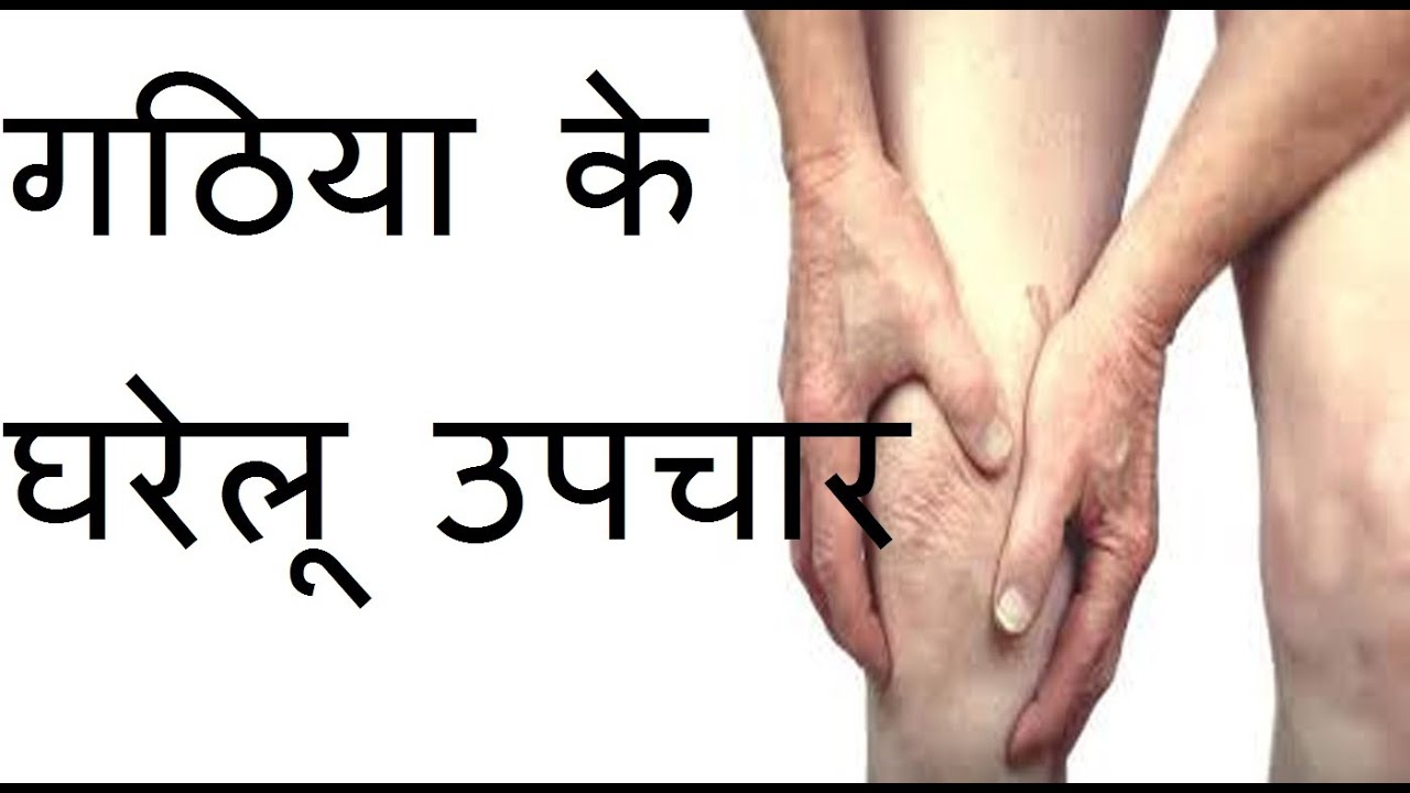 Image result for गठिया