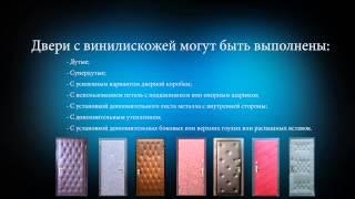 видео Дверь с винилискожей (замок ГАРДИАН 3011)