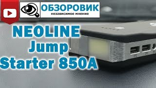 видео Neoline JUMP STARTER 500A